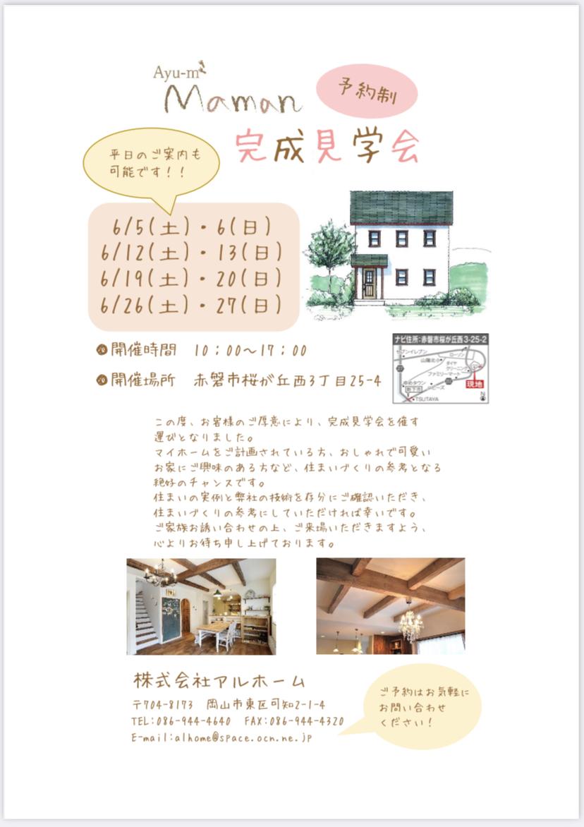 『Mamanの家』 完成見学会のお知らせです!!